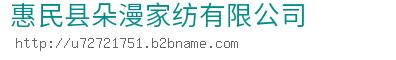 惠民县朵漫家纺有限公司