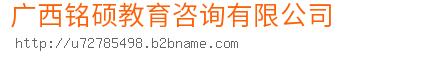 广西铭硕教育咨询bwin手机版登入