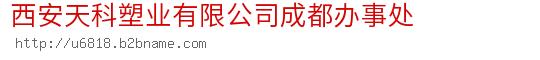 西安天科塑业有限公司成都办事处