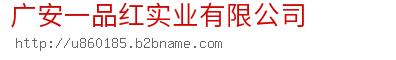 广安一品红实业有限公司