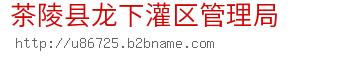 茶陵县龙下灌区管理局