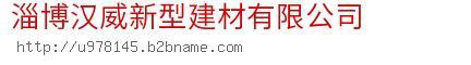 淄博汉威新型建材有限公司